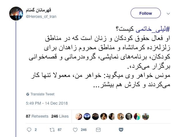 Heroes-Of-Iran