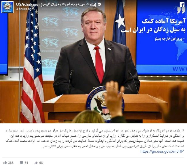 Iran-flood-pompeo-378289